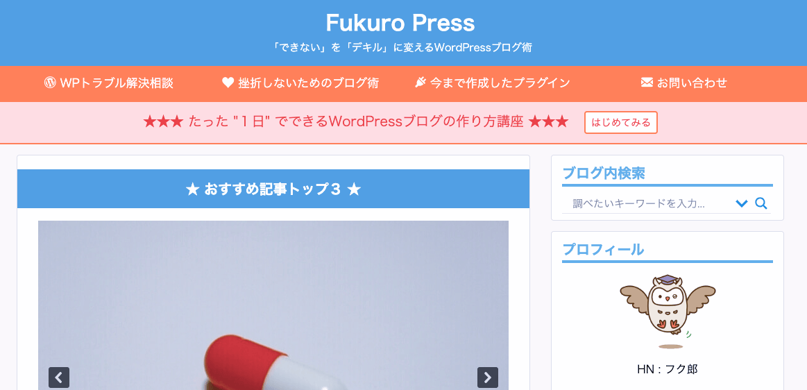 Fukuro Press
