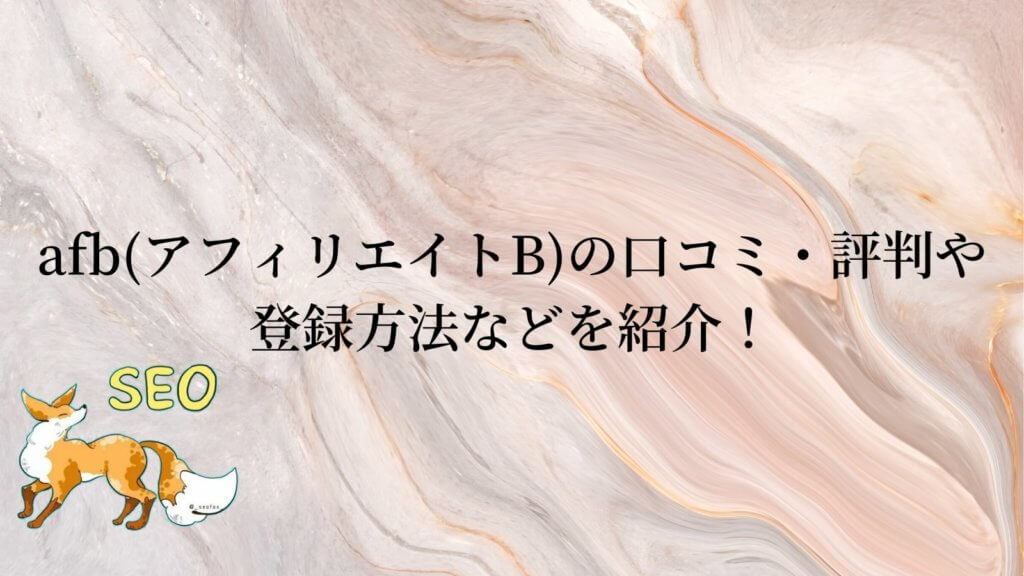 afb(アフィリエイトB)の口コミ・評判や 登録方法などを紹介!