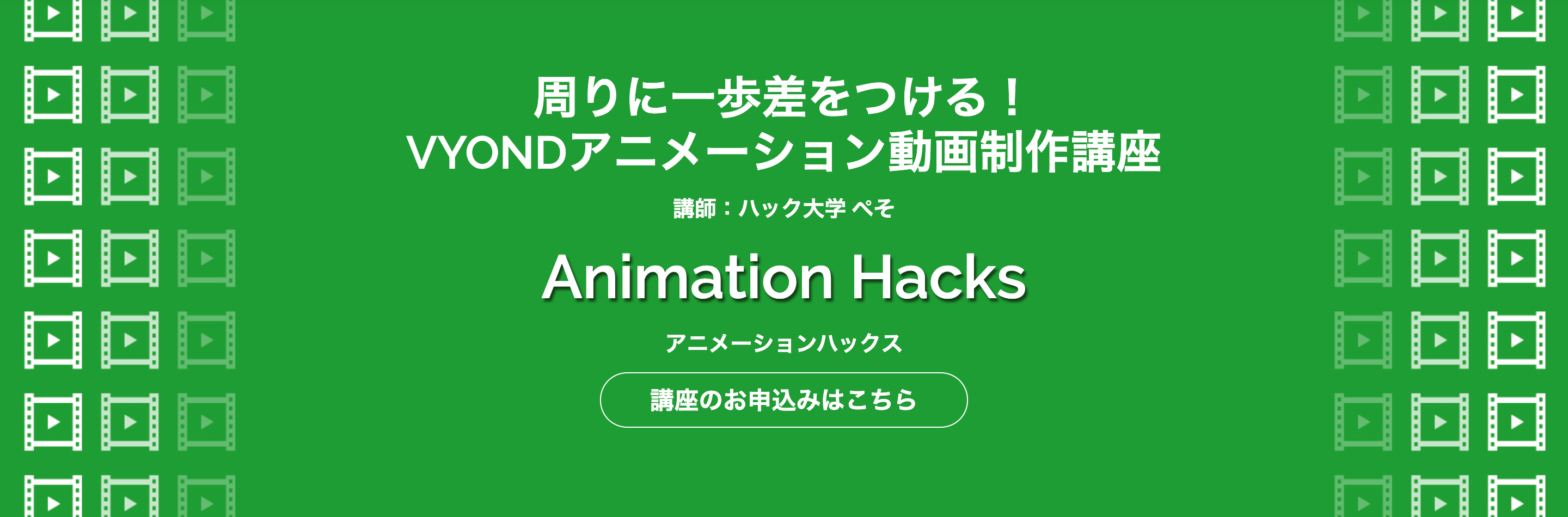Animation Hacks