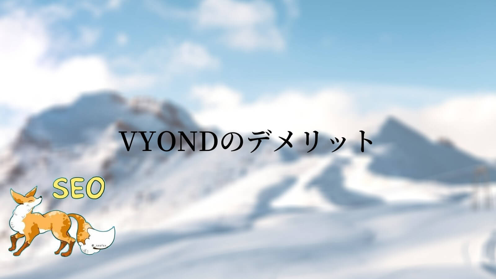 VYONDのデメリット