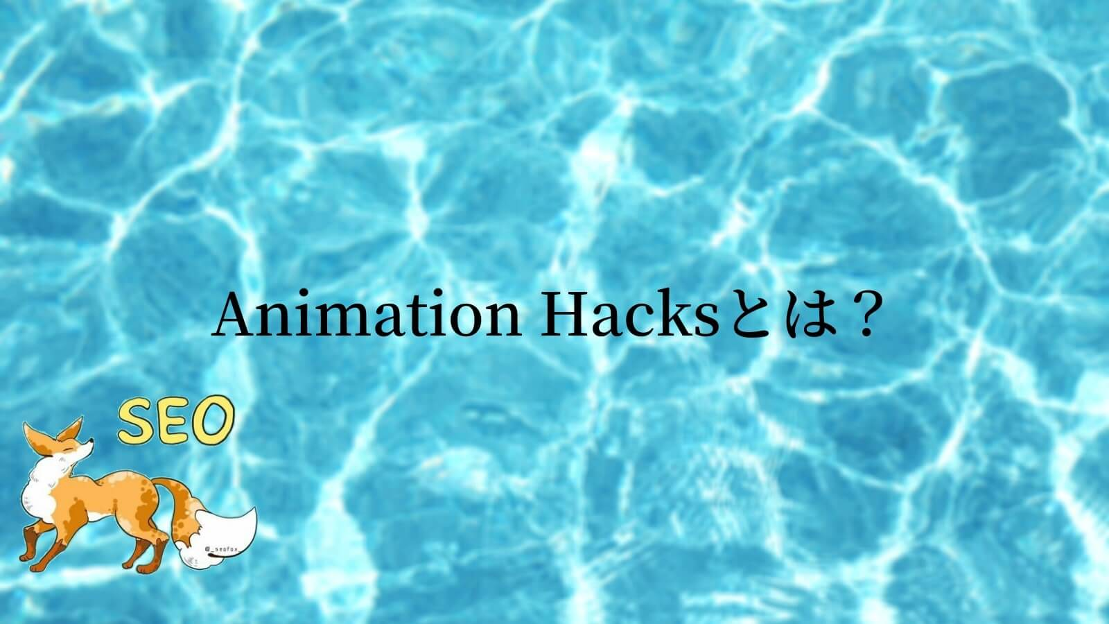 Animation Hacksとは?